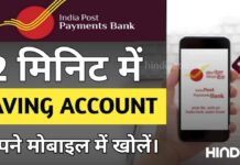 डाकघर बचत खाता क्या है और डाकघर बचत खाता कैसे खोले?,What is Post Office Savings Account and How to Open a Office Savings Account, डाकघर बचत खाता खोलने की पात्रता (Eligibility to open Post Office Savings Account), डाकघर बचत खाता ब्याज दर (Post Office Savings Account Interest Rate) ,अन्य डाकघर निवेश विकल्प (Other Post Office Investment Options), डाकघर बचत खाते की विशेषताएं (Features of Post Office Savings Account) और डाकघर बचत खाता लाभ (Post Office Savings Account Benefits),